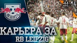 КАРЬЕРА ТРЕНЕРА FIFA 16 - #14 ОТКРЫТИЕ ТРАНСФЕРНОГО ОКНА!