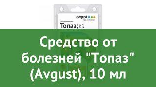 Chora Topaz (Avgust), 10 ml umumiy tasavvur 01-00003364 ishlab chiqaruvchi Firmasi avgust ZAO (Rossiya)