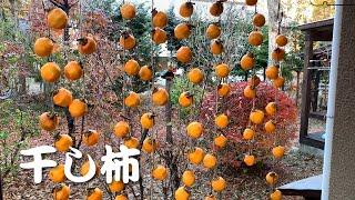 【ルンルンの裏庭】お父さんアラン監修の下で干し柿を作る