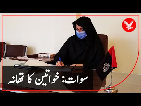 The first Women's Police Station staff in Swat is ready to take on any threats