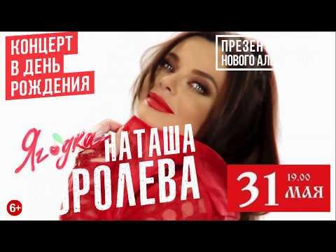 АФИША : Наташа Королева  31 мая Концерт-презентация !!!  Билеты в продаже !!!