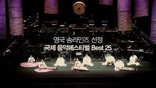 Kamal Musallam & VStar @ Jeonju Sori Festival 2012, South Korea - Teaser - 카말 무살람 밴드 - 소리축제