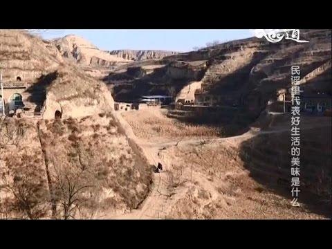 L'Empire des saveurs : le nord du Shaanxi