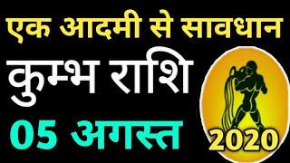 Kumbh Rashi 5 August 2020   Aaj Ka kumbh Rashifal   kumbh Rashifal 5 August 2020  kumbh bb