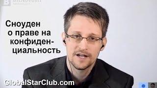 Сноуден о праве на конфиденциальность