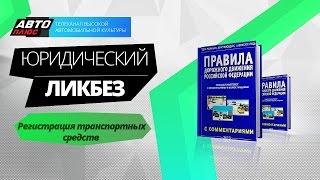 Юридический ликбез - Регистрация транспортных средств - АВТО ПЛЮС