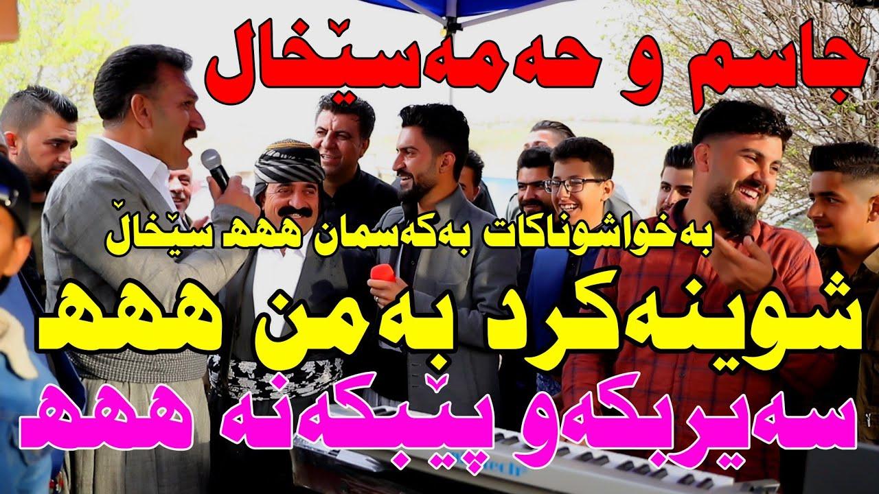 Download Jasm u hama Sexal 2021 ( shwenakrd bamn ) music Derein balaban Rhem by Video Lawe جاسم و حەمە سێخاڵ