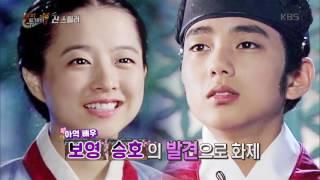 해피투게더3 Happy together 3 - 유승호의 첫사랑은 전혜빈?! . 20170427
