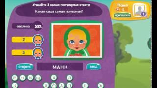 видео На игру Матрешка ОТВЕТЫ для Вконтакте и Одноклассников