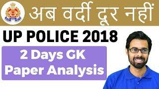 9 PM  UP Police GK by Bhunesh Sir | Paper Analysis | अब वर्दी दूर नहीं |