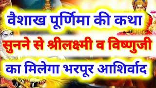 वैशाख पूर्णिमा की कथा सुनने से भगवान श्रीविष्णु जी व माता श्रीलक्ष्मी जी का मिलेगा भरपूर आशिर्वाद💎
