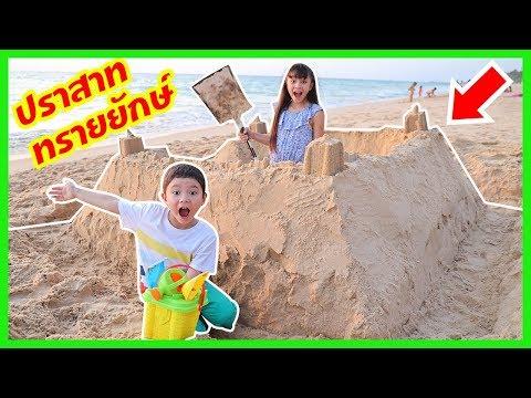 สกายเลอร์   เล่นทราย ก่อปราสาทรายยักษ์ใหญ่มาก!! เข้าไปอยู่ได้ เที่ยวทะเล Kids Activity