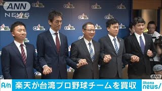 楽天が台湾の名門野球チーム買収 来季リーグ参入へ(19/09/19)