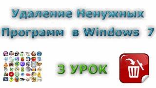 Удаляем ненужные программы в Windows 7\ 3 Урок(, 2016-01-31T09:30:01.000Z)