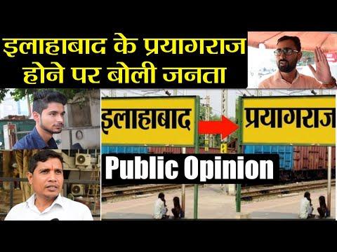 Allahabad का नाम PrayagRaj होने पर बोली जनता, Public Opinion | वनइंडिया हिंदी
