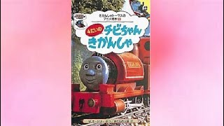 絵本『4だいのチビちゃんきかんしゃ』Thomas & Friends