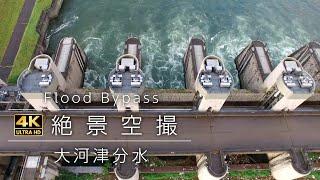 新潟県 大河津分水ドローン空撮【4K】