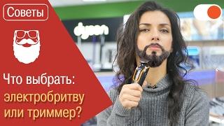 Что выбрать: электробритву или триммер?