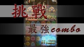 神魔之塔 -『挑戰最強combo』 火木封神+主角