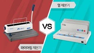 페이퍼프랜드 by현대오피스 와이어링 제본기&열제…