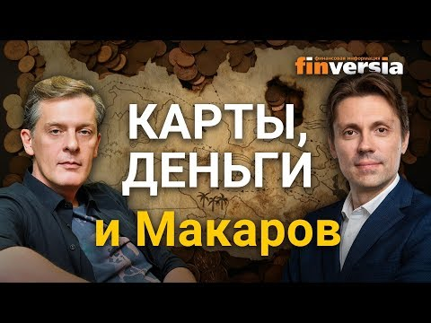 Карты, деньги и Макаров