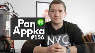 Najciekawsze aplikacje na Androida: Pan Appka #156
