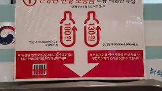 (꿀팁)공병 수거 자동화기계 사용법 맥주병 공병 130…