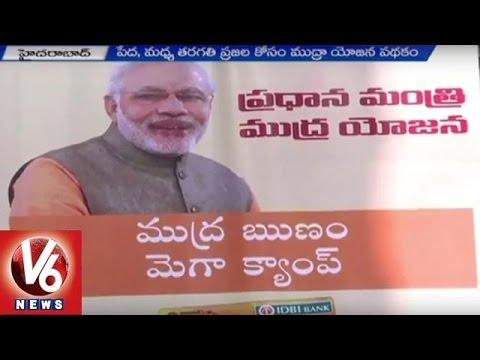 union-minister-venkaiah-naidu-launched-prime-minister-mudra-yojana-scheme-|-hyderabad-|-v6-news