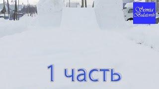 Огромная 15 метровая горка с 2 башнями своими руками. Горка из снега.  Своими руками.