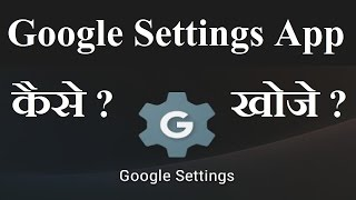 how to Get Google Settings App in Any Android Phone   Google Settings App  verify apps  in Hindi
