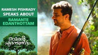 Ramesh Pisharady About Ramante Edanthottam   Kunchacko Boban    Anu Sithara   Ranjith Sankar