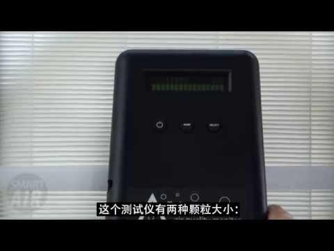 Smart Air Original DIY Air Purifier Live Test with Dylos Particle Counter (CN Subtitles)