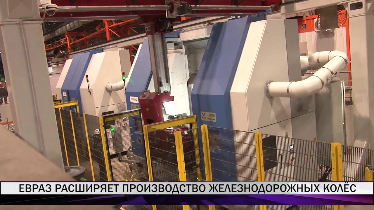 ЕВРАЗ расширяет производство железнодорожных колес - YouTube