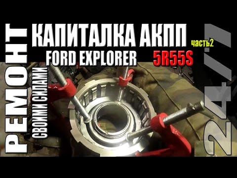 Фото к видео: Капитальный ремонт АКПП 5R55S Ford Explorer IV. Часть 2 – преборка.