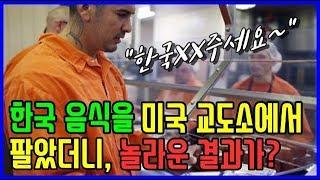 한국음식을 미국 교도소에서 팔았더니, 놀라운 결과가?