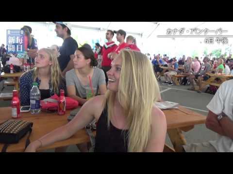 サッカー女子W杯カナダ大会開幕
