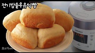 슬기로운 전기밥솥 탕종 우유식빵 쉽게 만들기 닭가슴살 빵결이 무려 100겹 /부드럽고 맛있는 식빵의 신세계 [NO오븐] easy milk bread recipe