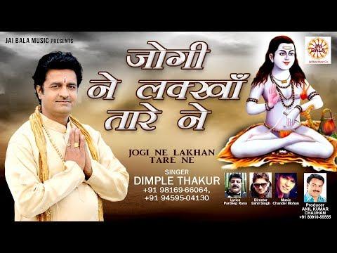 Jogi Ne Lakhan Tare Ne || Dimple Thakur || New Devotional Song 2019 || Jai Bala Present
