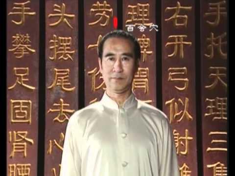 Восьмой кусок Бадуаньцзинь
