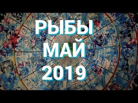 РЫБЫ. Важные события МАЯ. Таро прогноз на МАЙ 2019 г. Гороскоп на май.