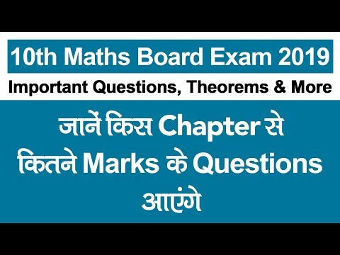 CBSE 10th Maths Board Exam 2019: Important Solved Questions