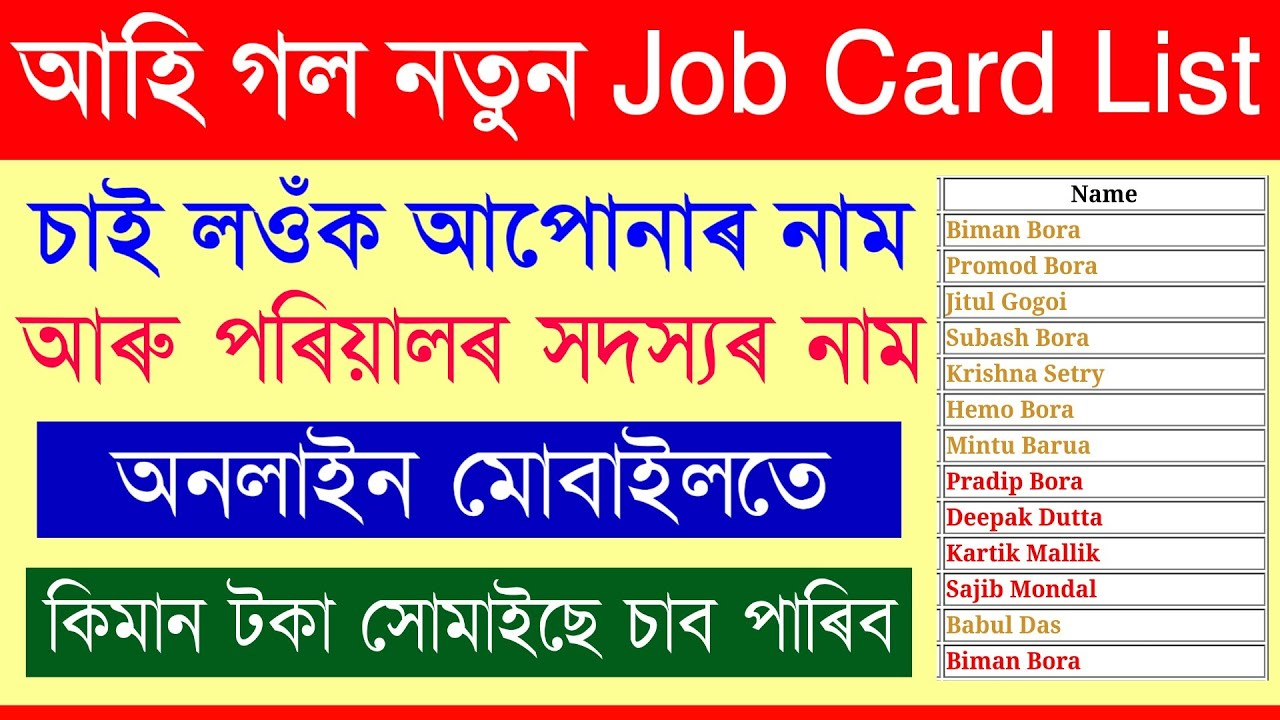 Job card list 2020-21/ how to check job card list assam / Find your name in job card list