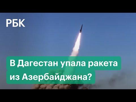 Взорвавшаяся в Дагестане ракета могла прилететь из Нагорного Карабаха