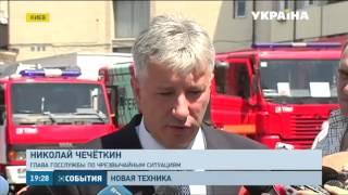 Впервые за 6 лет украинским пожарным государство решило купить новую технику