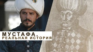 Реальная история жизни и смерти шехзаде Мустафы