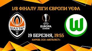 Україно прямуймо далі разом Шахтар Вольфсбург у Лізі Європи Анонс матчу 19 03 2020