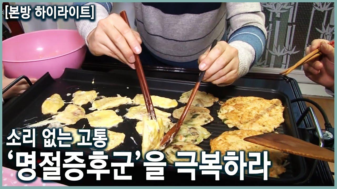스트레스? 손목터널증후군? 행복한 명절을 위협하는 '명절증후군' 예방할 수 있는 효과적인 방법!  (KBS20150218)
