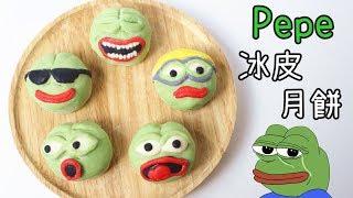 Pepe Frog Snowy Mooncake Pepe青蛙冰皮月餅 | Two Bites Kitchen