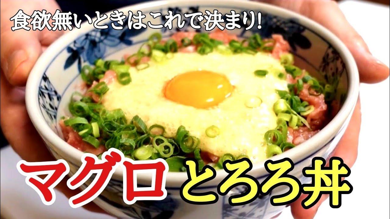 食欲無くてもこれならいける!マグロとろろ丼の作り方!味噌汁付き !