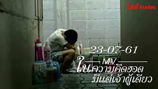 ติดตามชม-mv-ในความคึดฮอดมีแต่เจ้าผู้เดียว-ไมค์-ภิรมย์พร-23-ก-ค-นี้-【teaser】